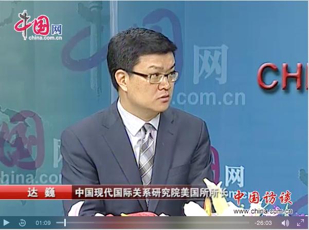 中国访谈   达巍:中美战略与经济对话使两国关系务实推进